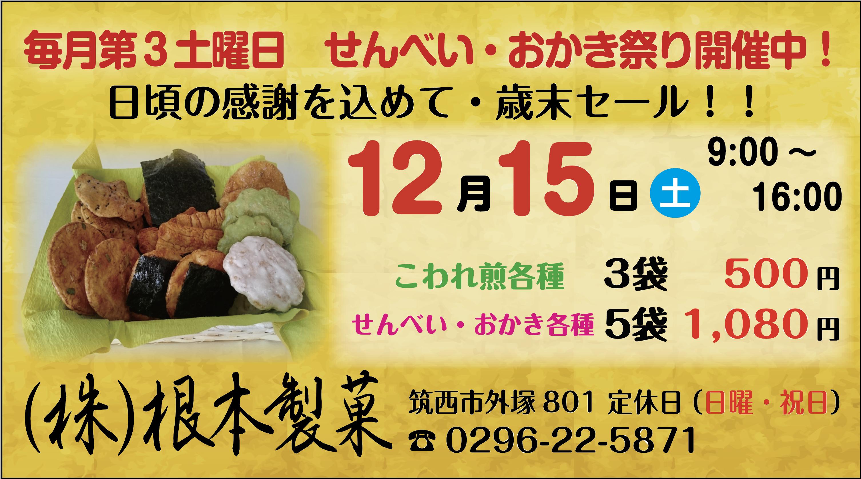 せんべい・煎餅・おかきは茨城県筑西根本製菓
