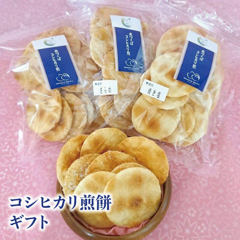 根本製菓|コシヒカリ煎餅